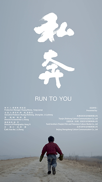 run to you.png