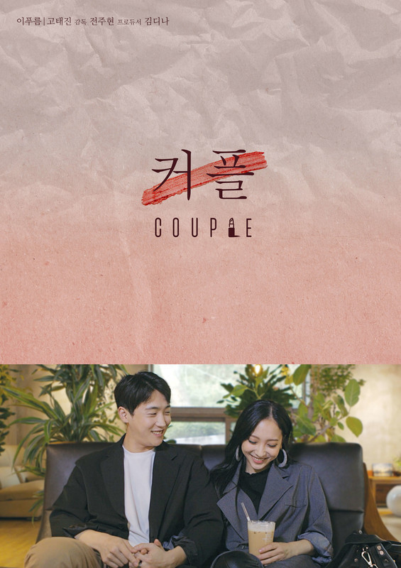 COUPLE-poster.jpg
