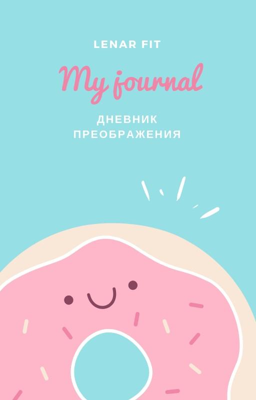 Мой Дневник Преображения