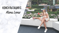 Консультации с Аленой Ленар