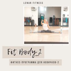 Фитнес-Программа FIT BODY_1 для Новичков