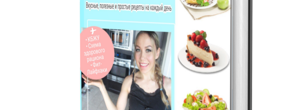 fit-recipes-book_edited_edited.png