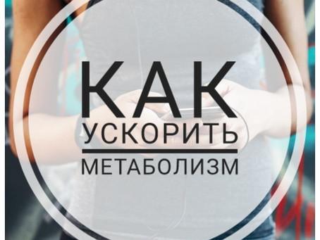 Метаболизм. Как его ускорить?