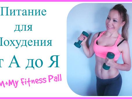 Питание для Похудения от А до Я (IIFYM+MyFitnessPal)