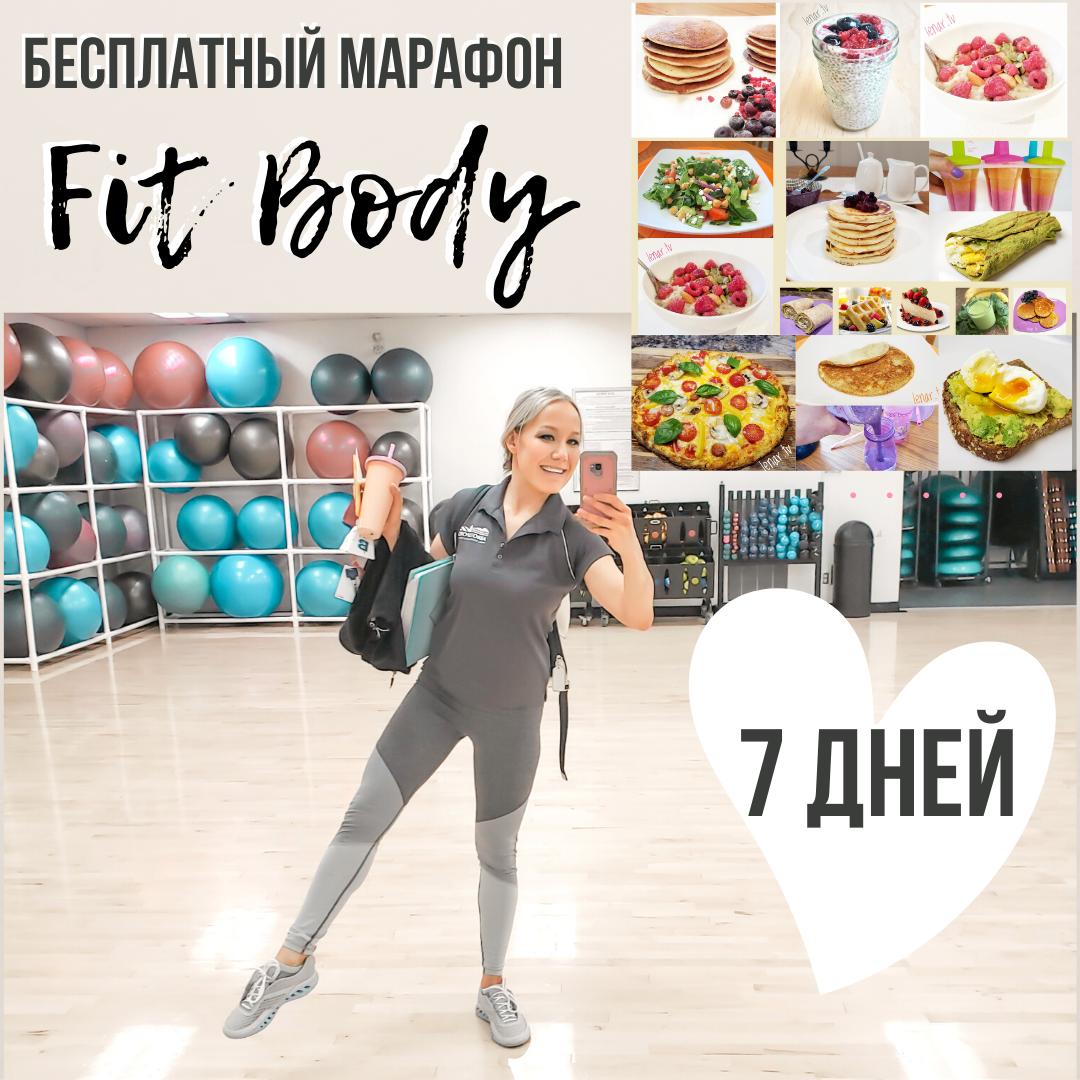 БЕСПЛАТНЫЙ ФИТНЕС МАРАФОН FIT BODY