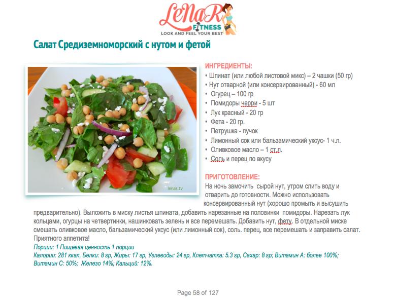 Пример Рецептов