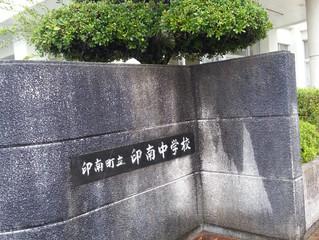 和歌山県 印南町