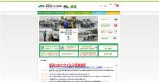 リンクページ用-全日本トラック協会.jpg