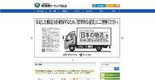 リンクページ用-愛知県トラック協会.jpg