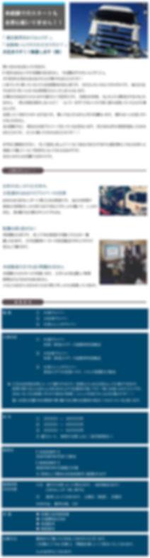 HP-Wix 募集要項.jpg
