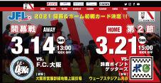 リンクページ用-FC刈谷.jpg