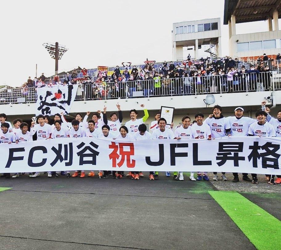 FC刈谷 JFL昇格
