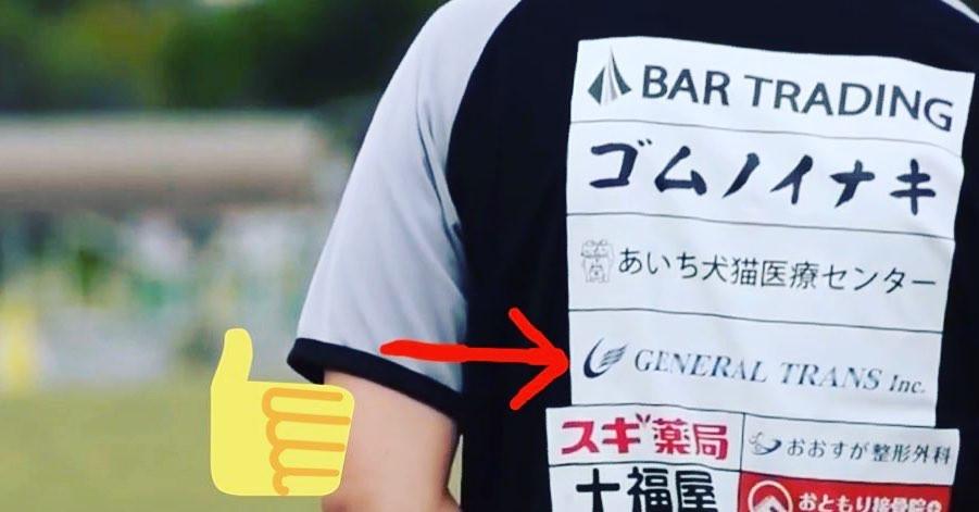 FC刈谷 トレーニングウエア