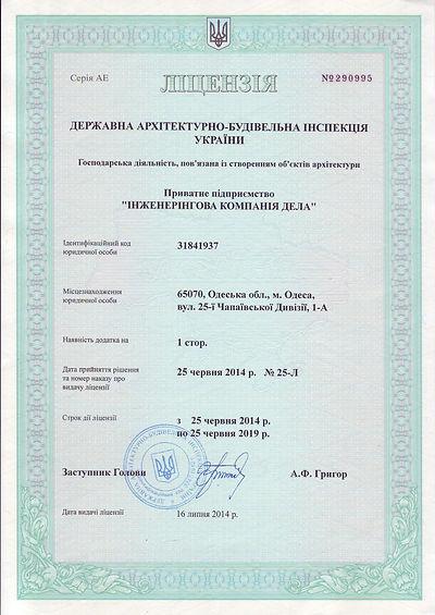 Лицензия строительная - Elman