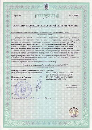 Лицензия МЧС - Elman