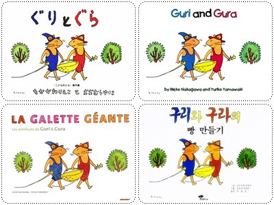 Guri & Gura 4つ切り-1.jpg