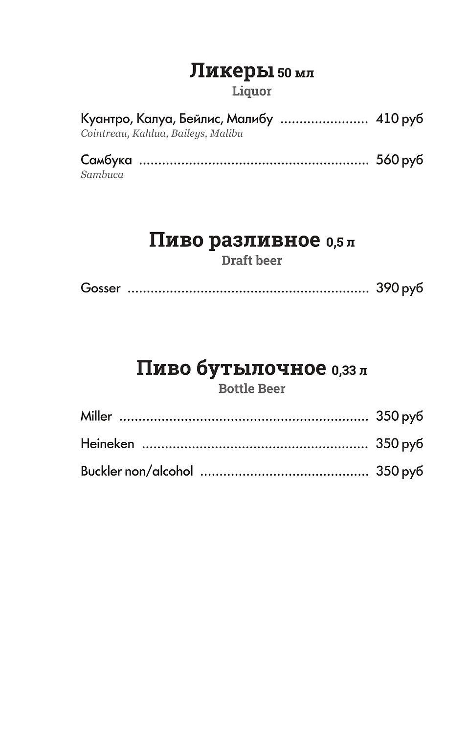 S46_bar_2021_ (2)_page-0013.jpg