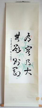 315a-FORCE ET FAIBLESSE-69x33cm-Calligraphie-Kakemono-134x44cm-280Eu.jpg