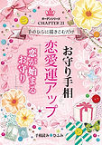 ch21.koigahajimaru.jpg
