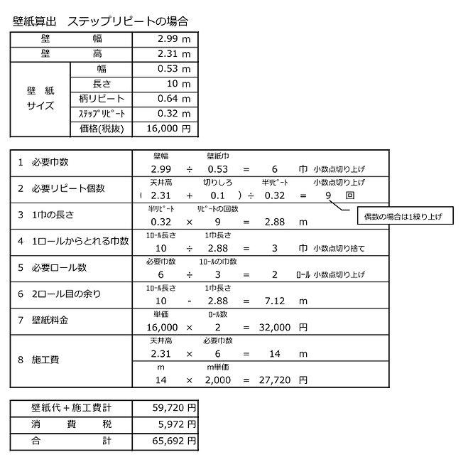 壁紙算出 施工費2.jpg