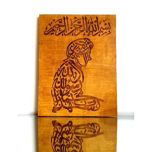 Handmade Wood Islamic Calligraphy - The Shahada