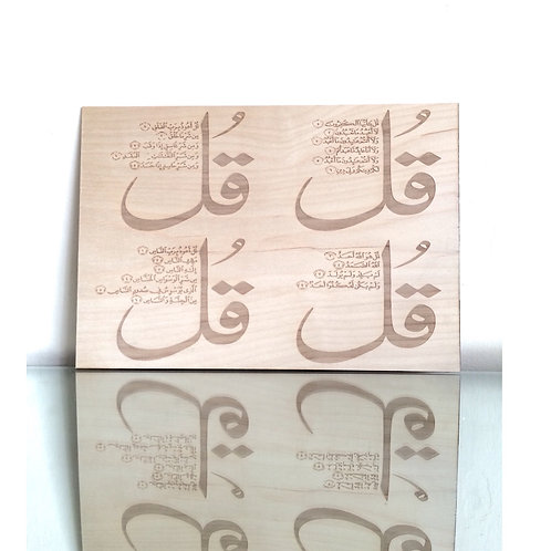 Handmade Wood Islamic Calligraphy -  4 Quls