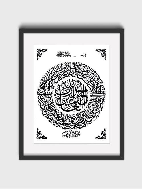Islamic Wall Print Arabic Calligraphy Surah Fatiha Edition