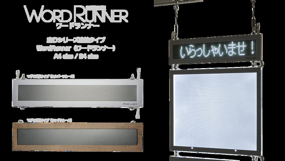 phx-led-madori-wr-iteminfo-01.png