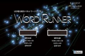 RADiEST×PHX-LED WOOD-RUNNER