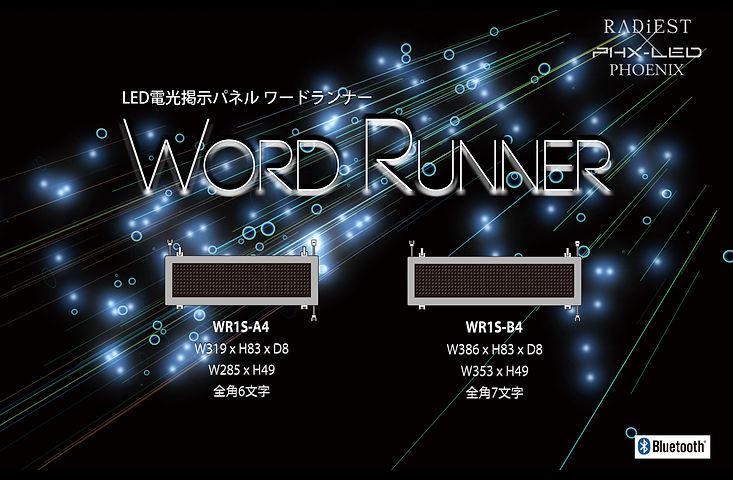 radiest_phxled_web_topbox_wordrunnner.jp