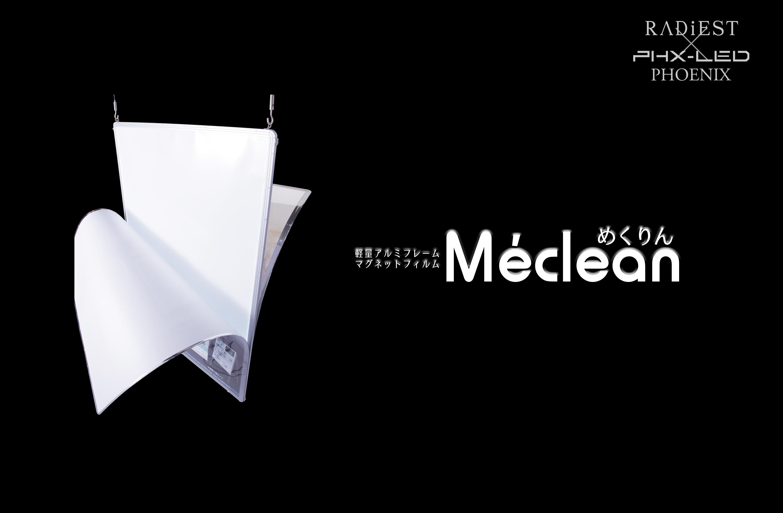 meclean(めくりん)