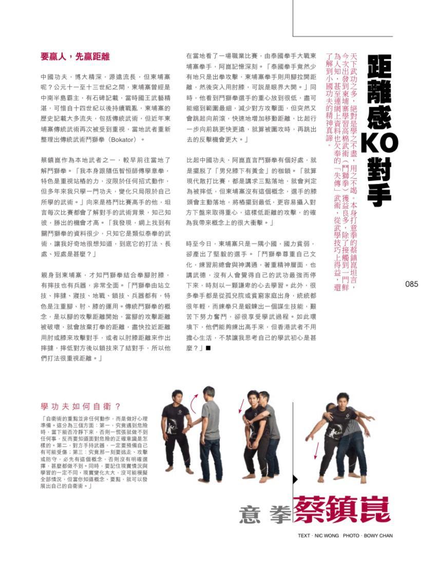 2019年10月JET雜誌專訪(3)