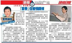 2013年5至6月接受頭條日報訪問