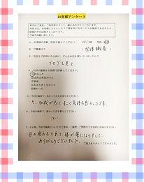 愛媛, 宇和島, ehime, uwajima, サロン, salon, サロンメグミ, saronmegumi, ボディケア, エネルギーワーク, サイキックプロテクション, さとう式リンパ,