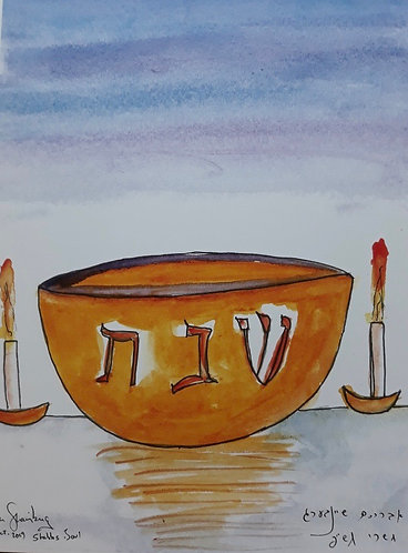 Shabbat Bowl
