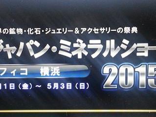 【重要】ジャパンミネラルショー中止のお知らせ(パシフィコ横浜)