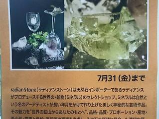 7/28〜31 渋谷東急ハンズに出店します