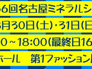 《ミネラルショー》名古屋 8/30(土)、31(日)