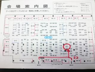 本日より大阪ミネラショースタートです♪