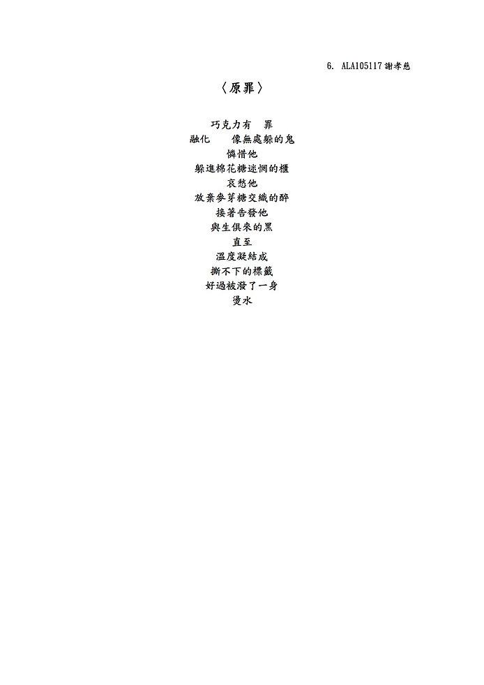 原罪-謝孝慈.jpg
