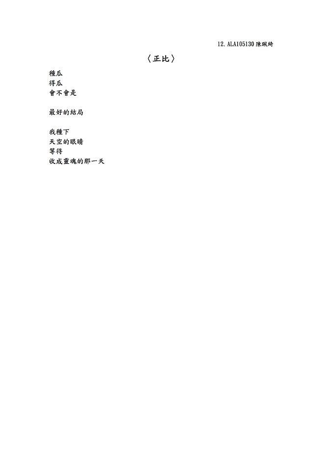 正比-陳珮綺.jpg