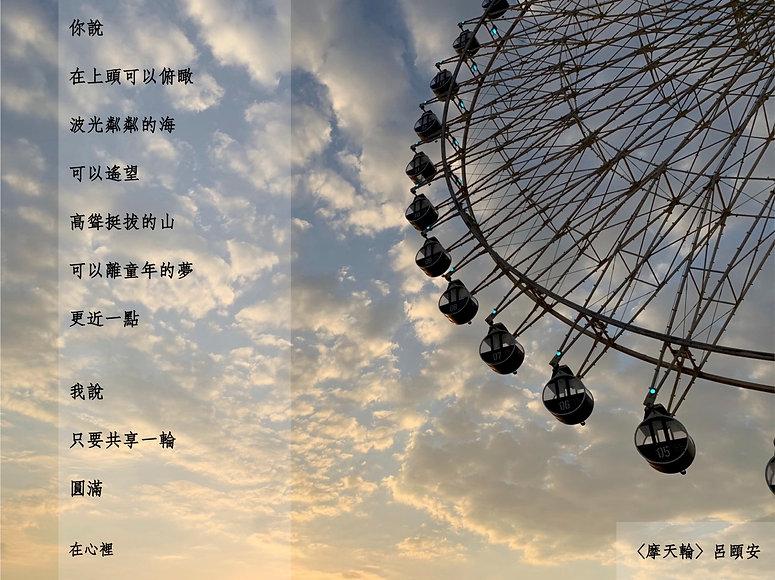 呂頤安-摩天輪.jpg