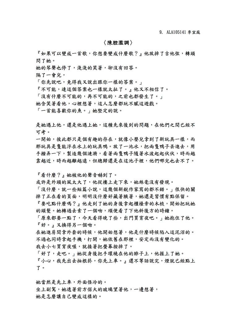 李宜庭-陳腔濫調.jpg