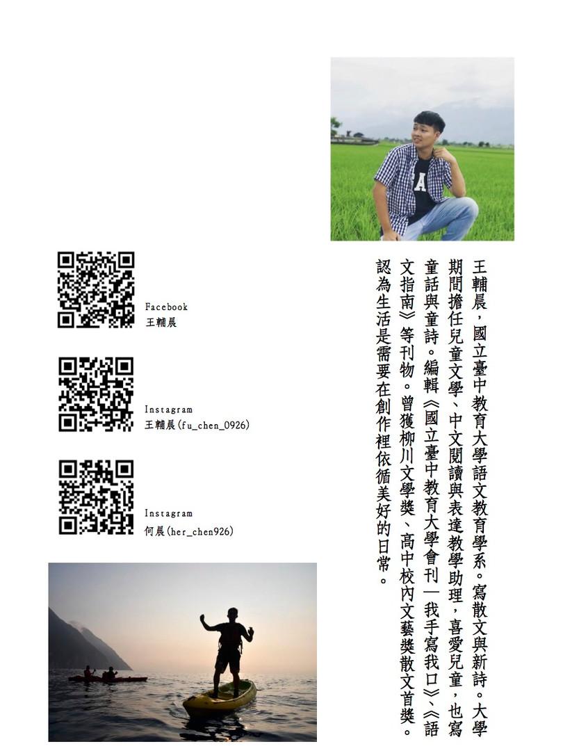 王輔晨─散文─勇敢5.jpg