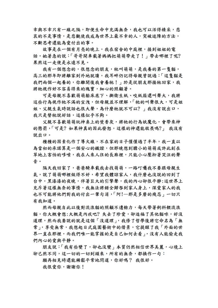 李虹諭-謝謝相伴的曾經3.jpg