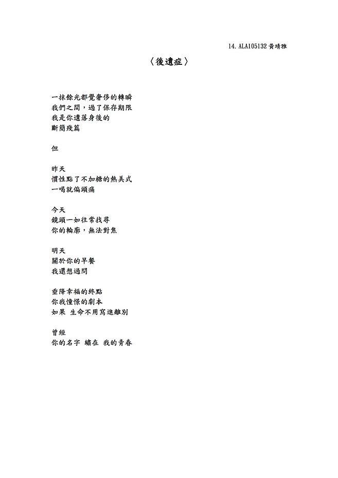 後遺症-黃靖雅.jpg