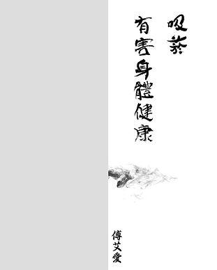 艾愛-散文.jpg