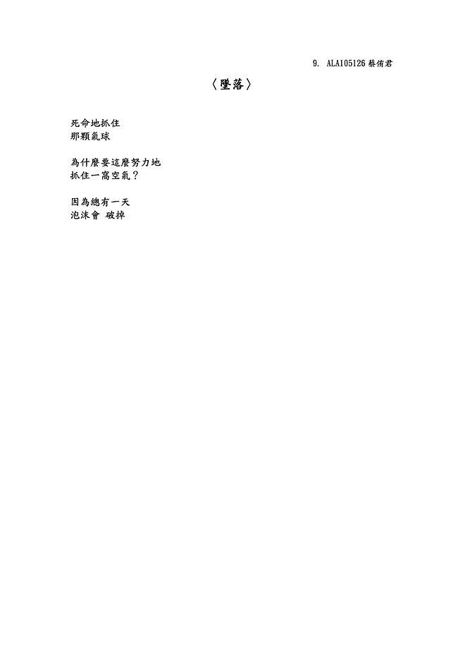 墜落-蔡侑君.jpg