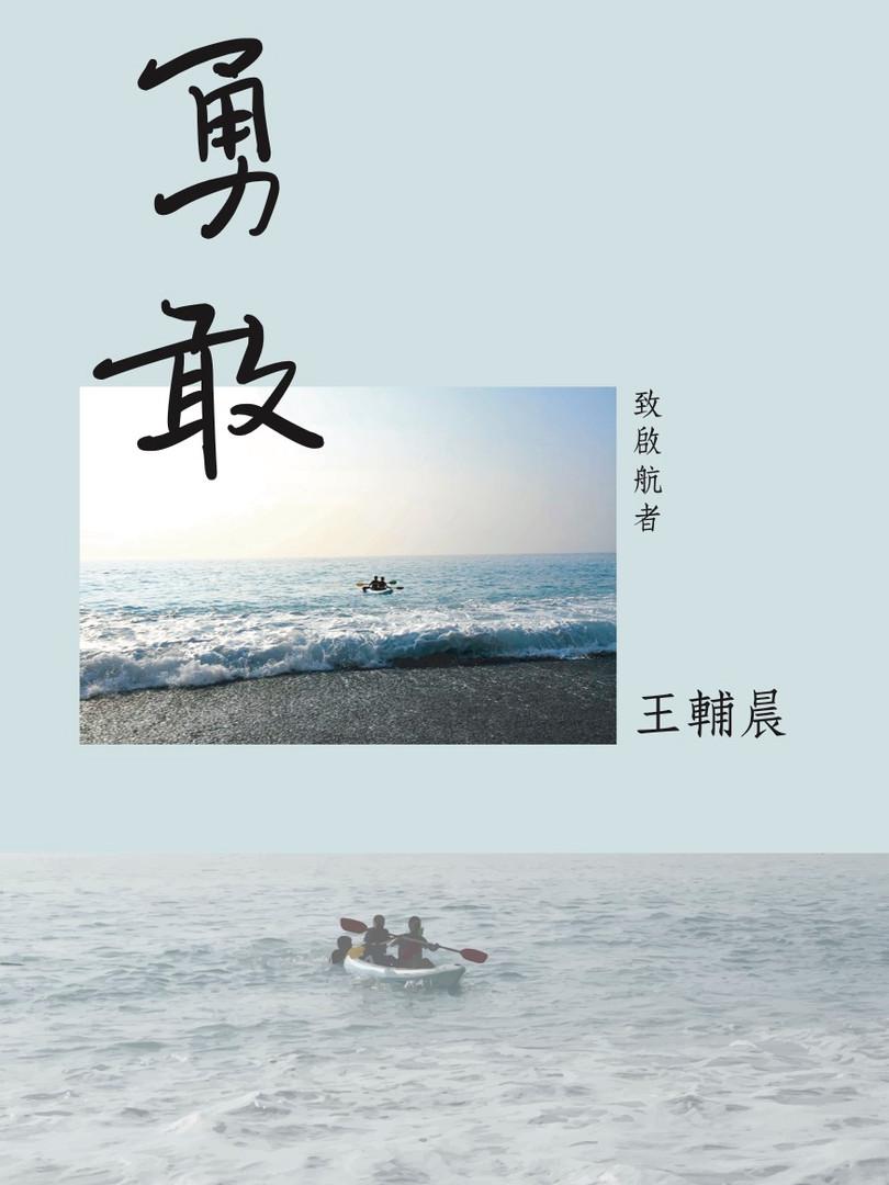 王輔晨─散文─勇敢.jpg