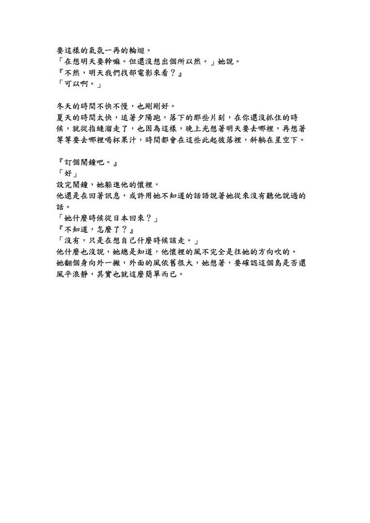 李宜庭-陳腔濫調3.jpg